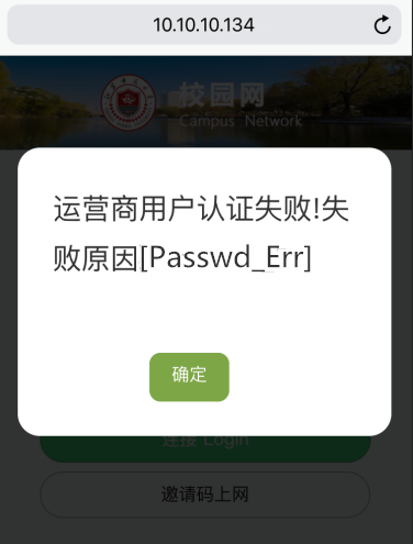 """用户认证出现""""[Passwd_Err]""""或者""""运营商用户密码错误"""""""